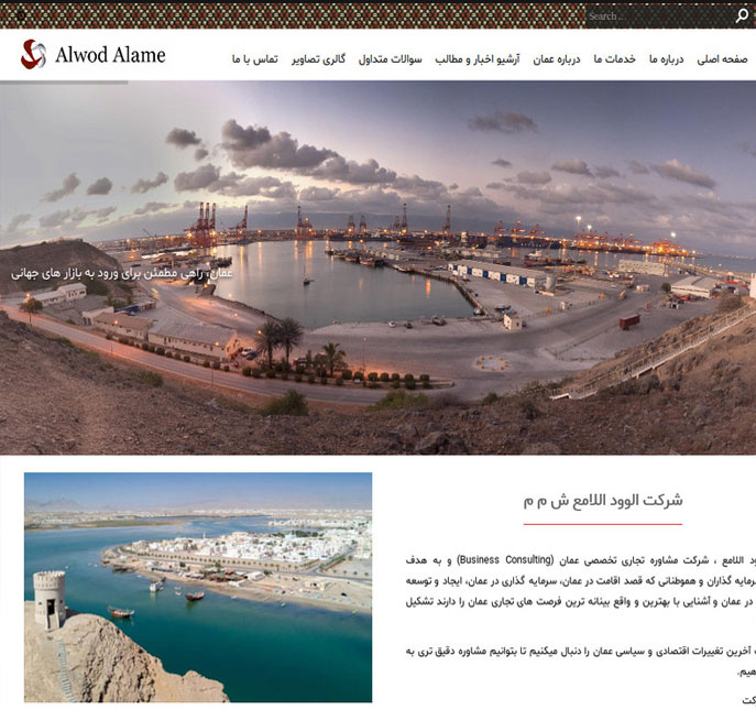 ثبت شرکت،اخذ اقامت در عمان
