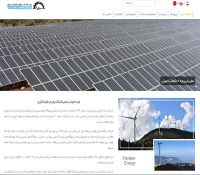 وب سایت صنعتی: پارس لیان انرژی