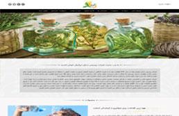 گیاهان دارویی و عرقیات سنتی زرگیاه