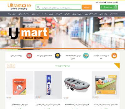 فروشگاه اینترنتی آلترااستور