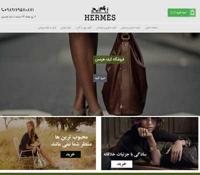 فروش آنلاین کیف مارک در قشم
