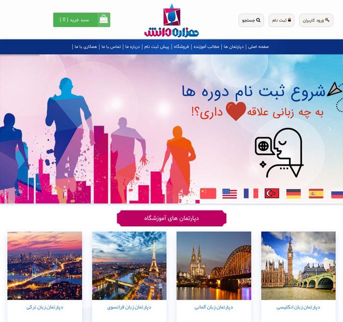 آموزشگاه زبان انگلیسی هزاره دانش شیراز