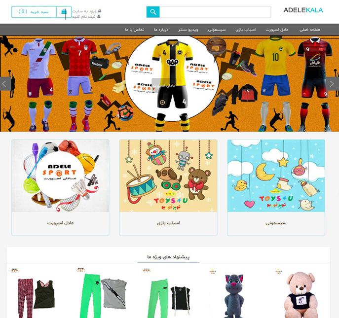 فروشگاه آنلاین سیسمونی