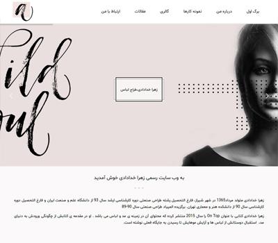 زهرا خدادادی-طراح لباس