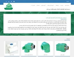 شرکت لوله سبز گستر