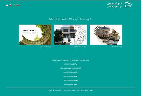 شرکت آب و خاک سازان