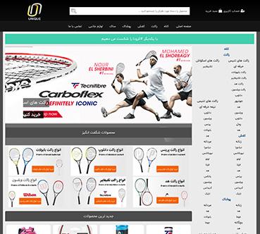 فروشگاه تجهیزات تنیس