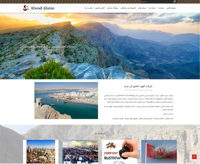 مشاوره تجاری در عمان