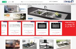 فروشگاه آنلاین تجهیزات آشپزخانه دیاکو