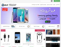 بابست : فروشگاه موبایل شیراز