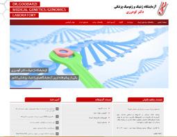 آزمایشگاه ژنتیک پزشکی