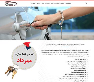کلید سازی در شیراز