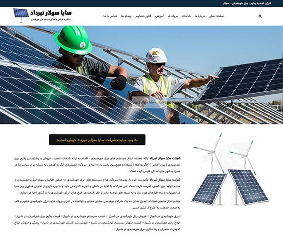 طراحی سیستم های خورشیدی