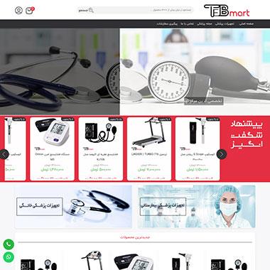 فروشگاه تجهیزات پزشکی
