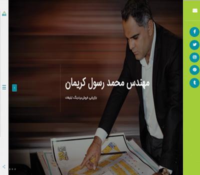 وب سایت شخصی محمد رسول کریمان