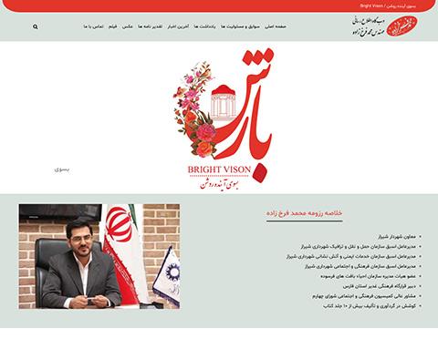 کاندید شورای شهر شیراز