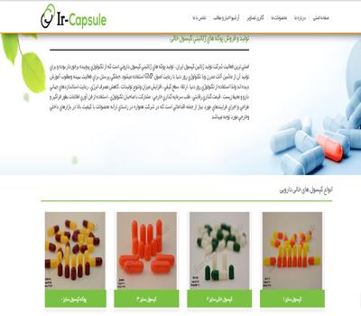فروش پوکه کپسول دارویی