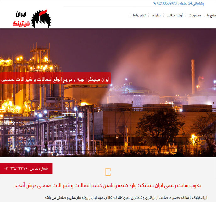 اتصالات استنلس استیل:ایران فیتینگ