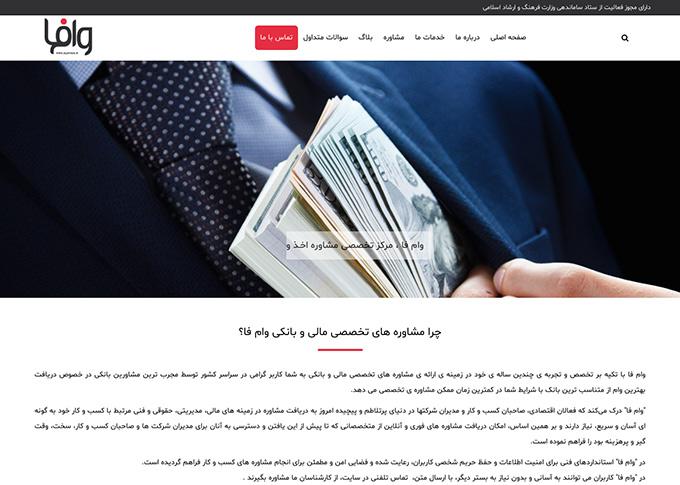 مشاوره مالی و بانکی