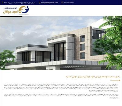 شرکت امید جوانان شیراز
