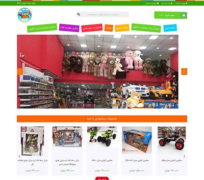 فروشگاه اسباب بازی