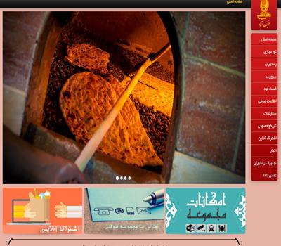 رستوران سنتی صوفی شیراز