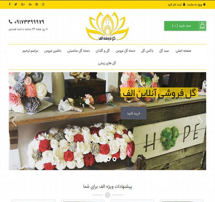گل فروشی آنلاین الف