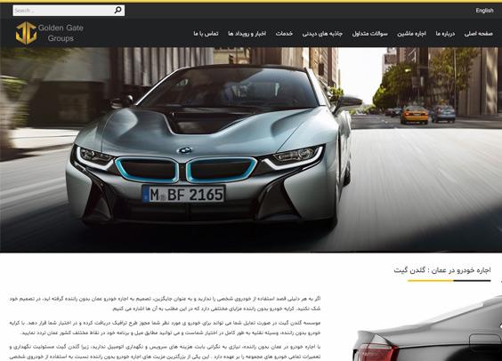 اجاره خودرو در عمان