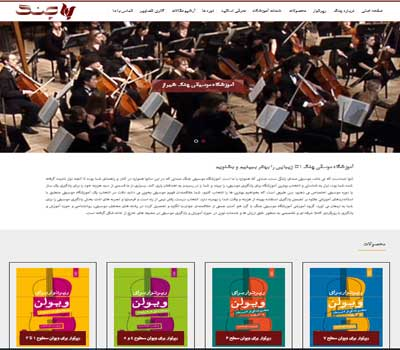 آموزشگاه موسیقی چنگ شیراز