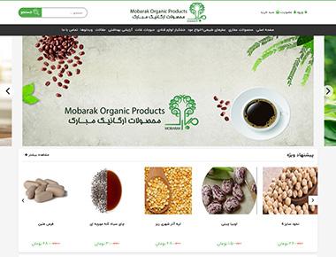 فروشگاه محصولات ارگانیک