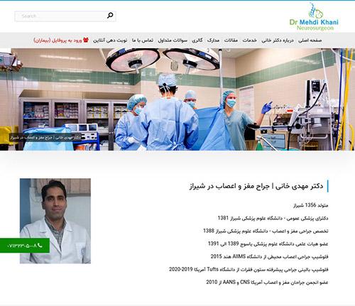 جراح مغز و اعصاب در شیراز