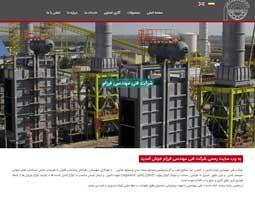 شرکت فنی و مهندسی فرزام