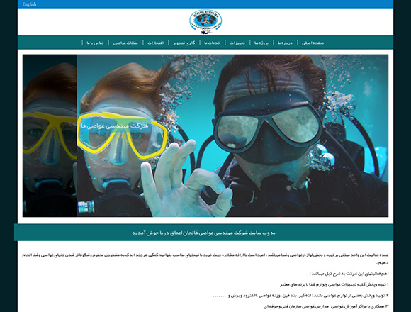 شرکت فاتحان اعماق دریا