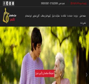 آسایشگاه سالمندان در شیراز