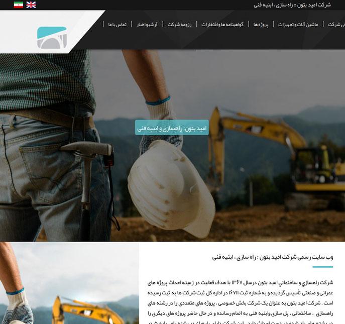 وب سایت پل سازی و راه سازی امید بتون