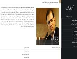 وب سایت رسمی دکتر علی صفری
