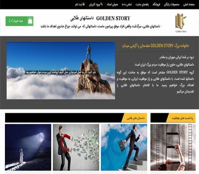 گلدن استوری،داستان های طلایی
