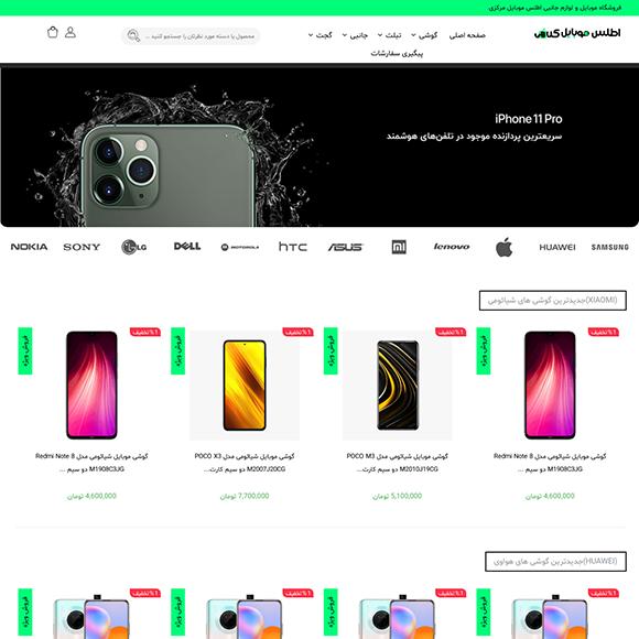فروشگاه اطلس موبایل
