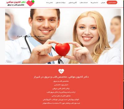 متخصص قلب در شیراز