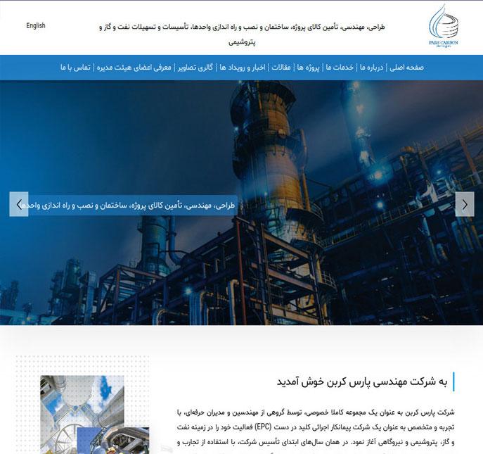 شرکت مهندسی پارس کربن