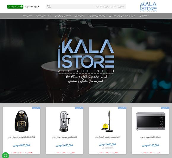 فروشگاه آنلاین لوازم خانگی