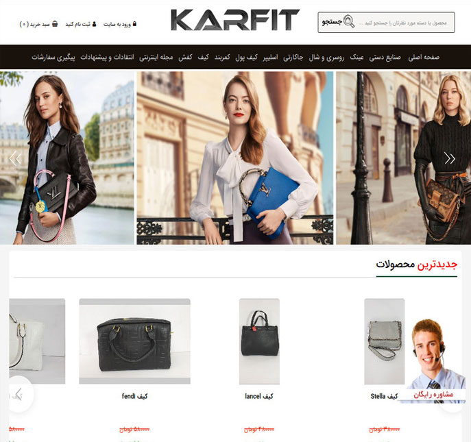 فروشگاه اینترنتی کیف و کفش زنانه