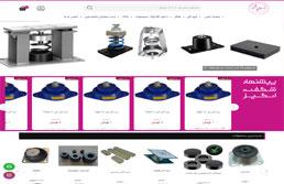 فروشگاه اینترنتی جداسازی ارتعاشات