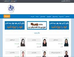 بانک اطلاعاتی وکلا فارس