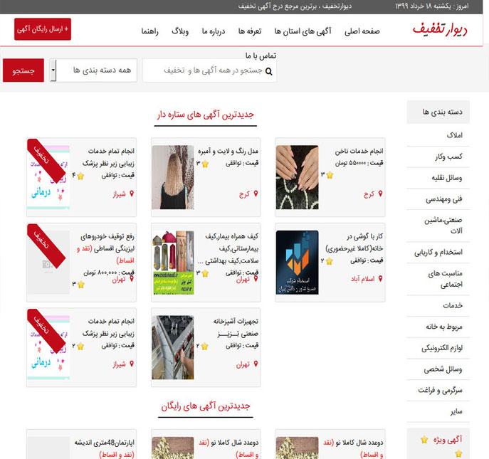 وب سایت درج آگهی تخفیف