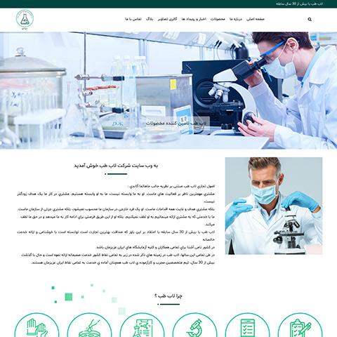 شرکت لاب طب