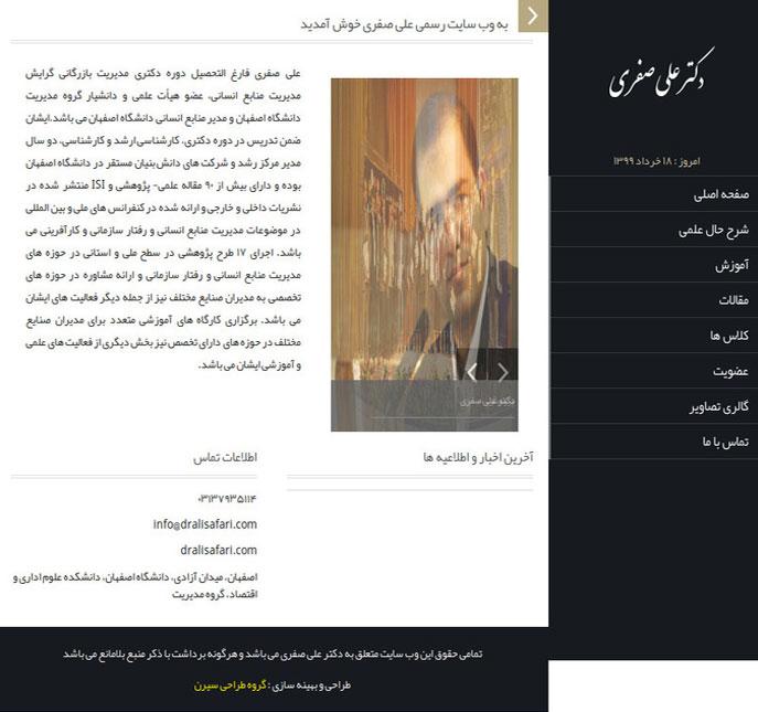 وب سایت شخصی دکتر علی صفری