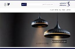 فروشگاه اینترنتی محصولات نورپردازی