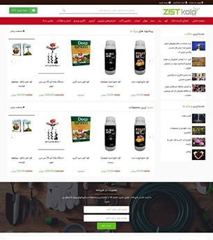 فروشگاه آنلاین کود شیمیایی