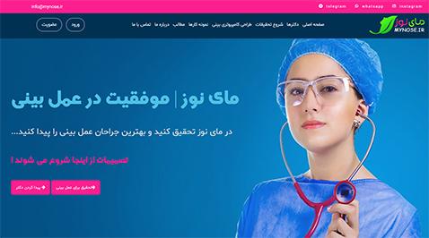 مای نوز | معرفی جراحان زیبایی